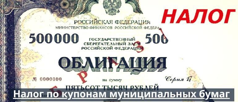 Налог по купонам муниципальных бумаг