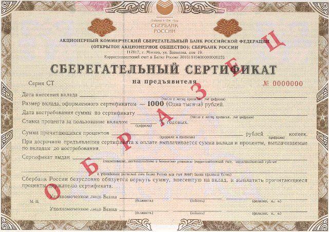 Про сертификат ценной бумаги