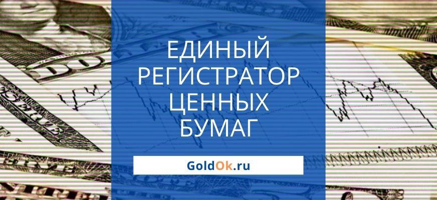 Единый регистратор ценных бумаг