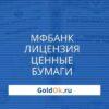 МФБанк лицензия ценные бумаги