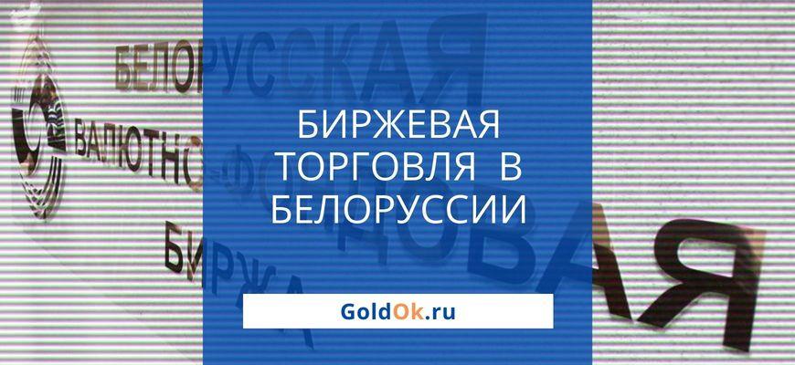 Биржевая торговля ценными бумагами в Белоруссии