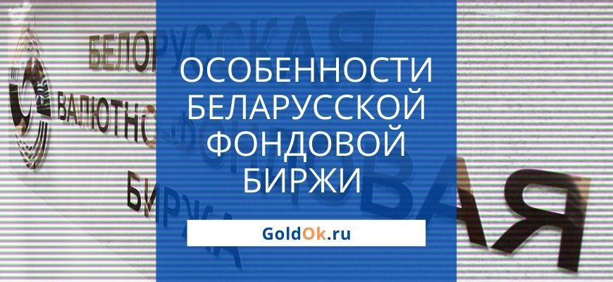 Особенности фондовой биржи республики Беларусь