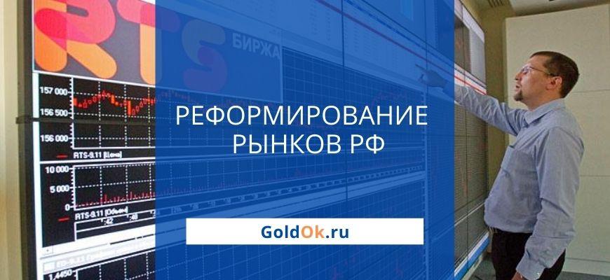 Реформирование и перспективное развитие рынков РФ