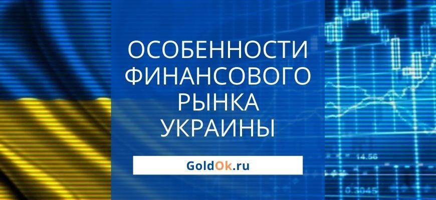 Структура и особенности финансового рынка Украины