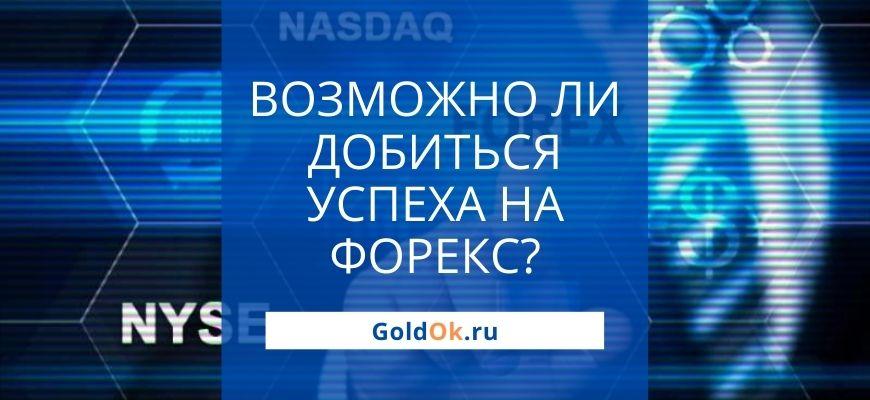 Возможно ли добиться успеха на главной валютной бирже мира
