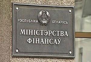 Облигации Министерства финансов