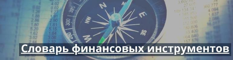 Словарь финансовых инструментов
