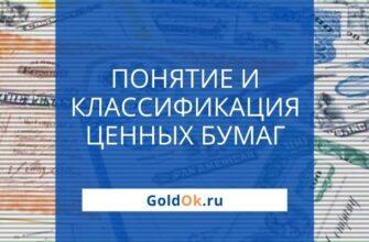Понятие и классификация ценных бумаг