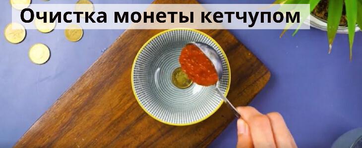 Замочите монету в кетчупе