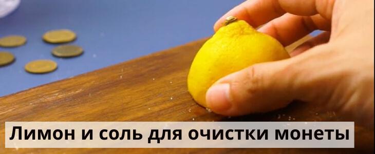 Очистите медную монету лимоном и солью