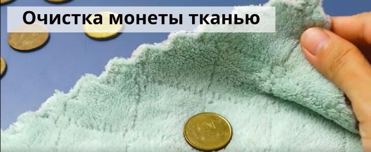 Промокните монету мягкой тканью