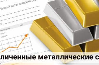 10 важных аспектов обезличенных металлических счетов