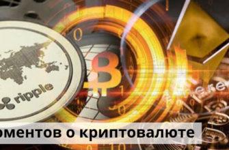 Прежде чем инвестировать в криптовалюту
