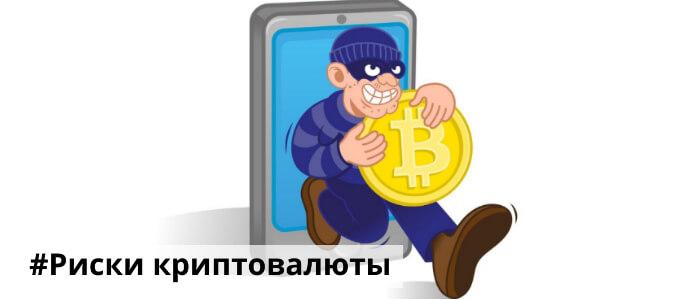Криптовалюта может исчезнуть