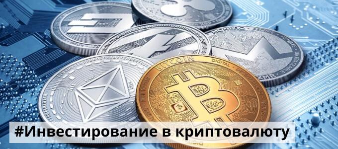 7 предостережений инвестиций в криптовалюту