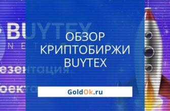Криптобиржа Buytex