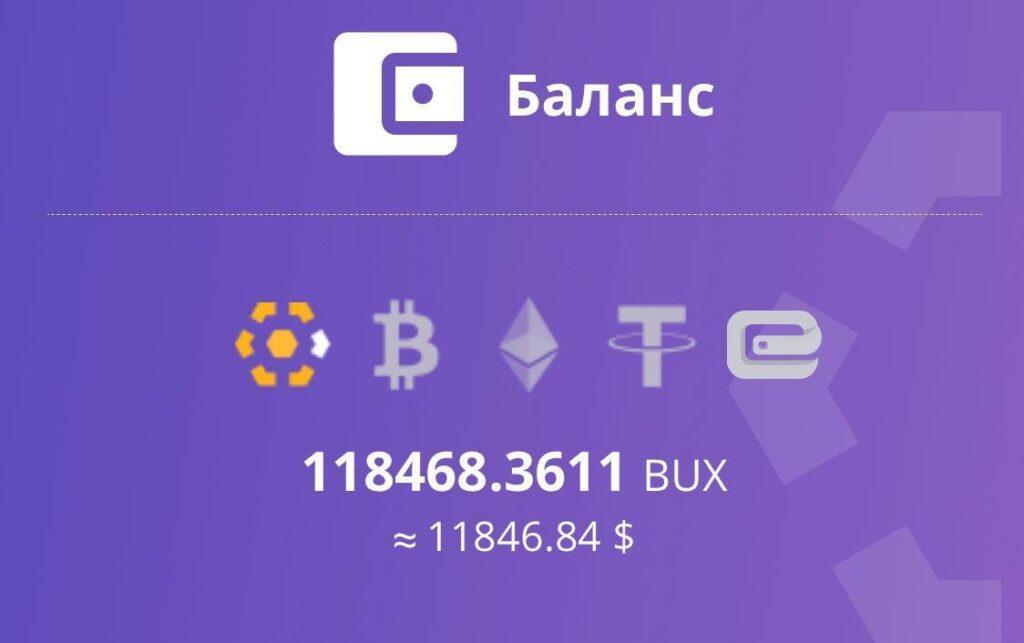 Биржа Buytex