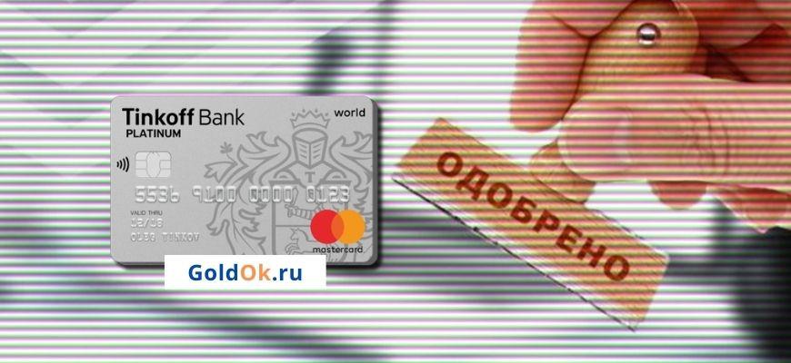 Где можно получить одобрение в кредите при задолженностях