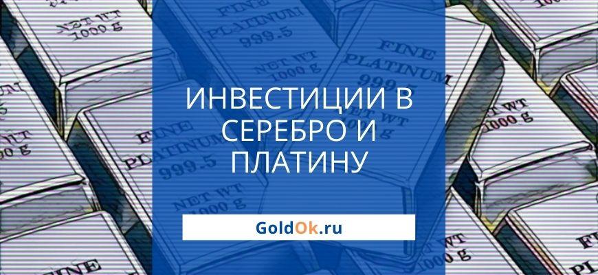 Инвестиции в серебро и платину