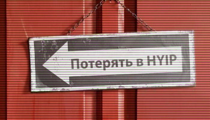 Как не потерять в Hyip