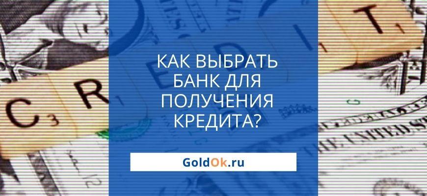 Как выбрать банк для получения кредита