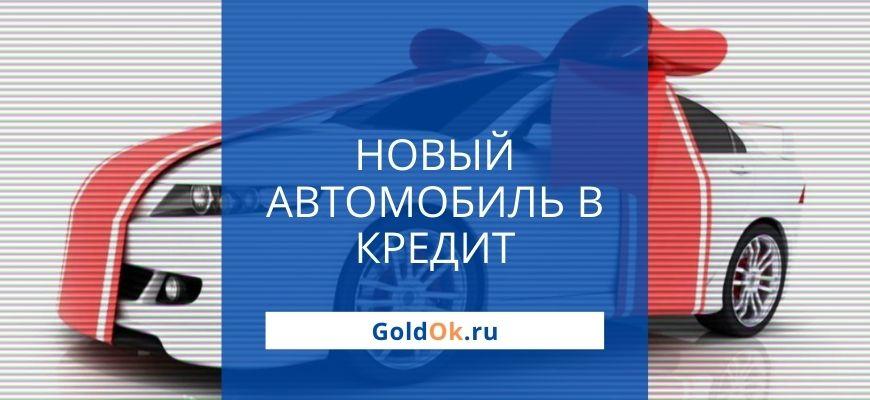 Кредит на покупку нового автомобиля