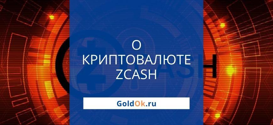 Криптовалюта Zcash — простота и анонимность транзакций