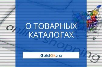 Товарный-каталог, как идея для онлайн-бизнеса