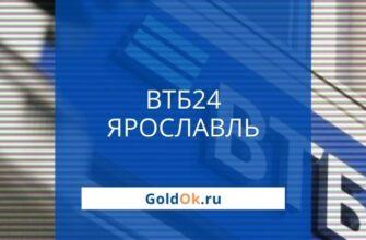 ВТБ 24 (Ярославль) ипотека