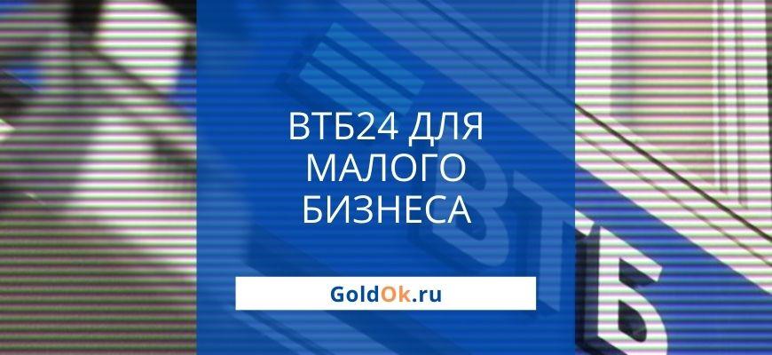 ВТБ 24 кредитование малого бизнеса