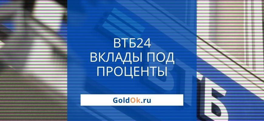 ВТБ 24 Вклады под проценты