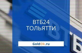 ВТБ 24. Тольятти. Ипотека