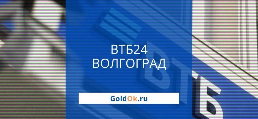 ВТБ 24. Волгоград. Ипотека