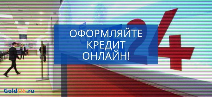 ВТБ 24 кредит онлайн
