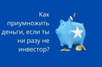 Как приумножить деньги если Вы ни разу не инвестор?