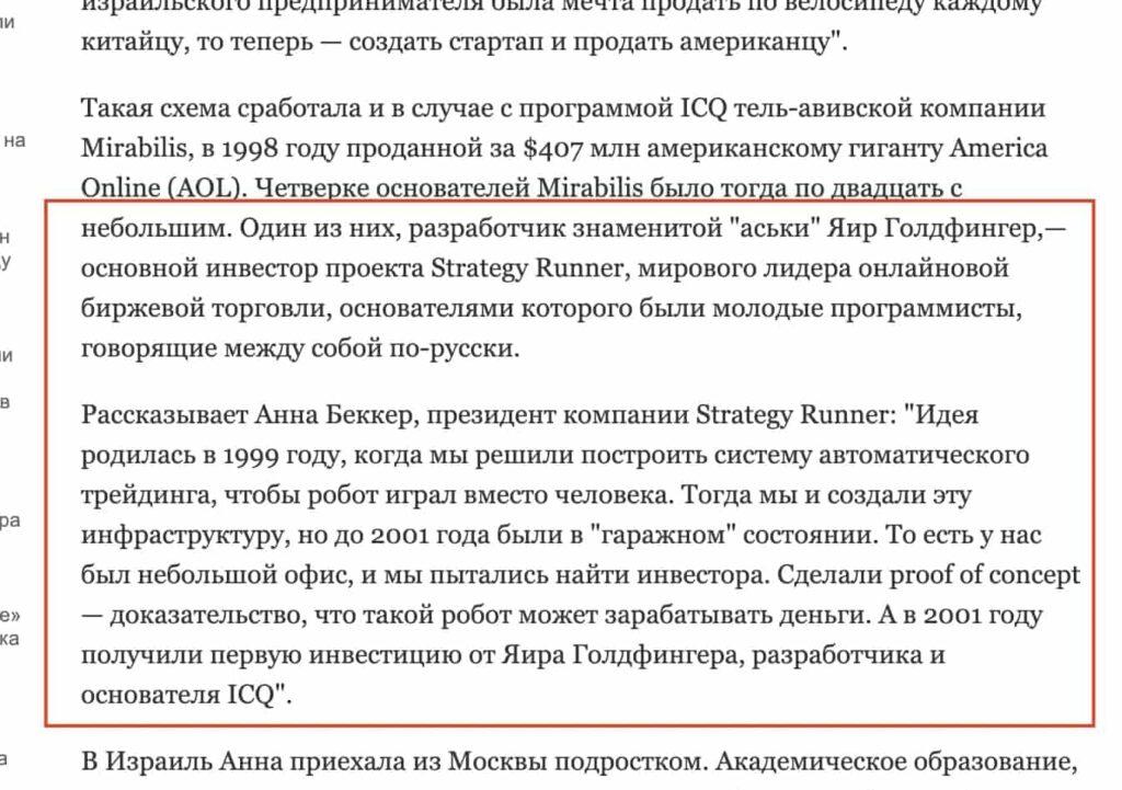 Anna Bekker StrategyRunner