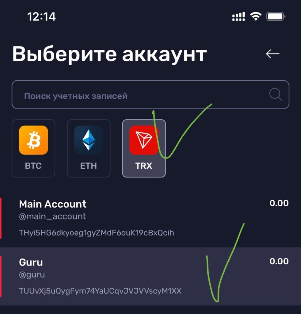 Перевод TRX с биржи на кошелек