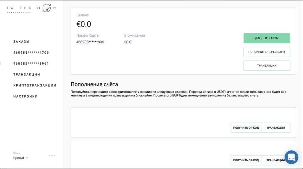 Как оформить криптовалютную карту TTM Bank? Инструкция для регистрации на сайте.