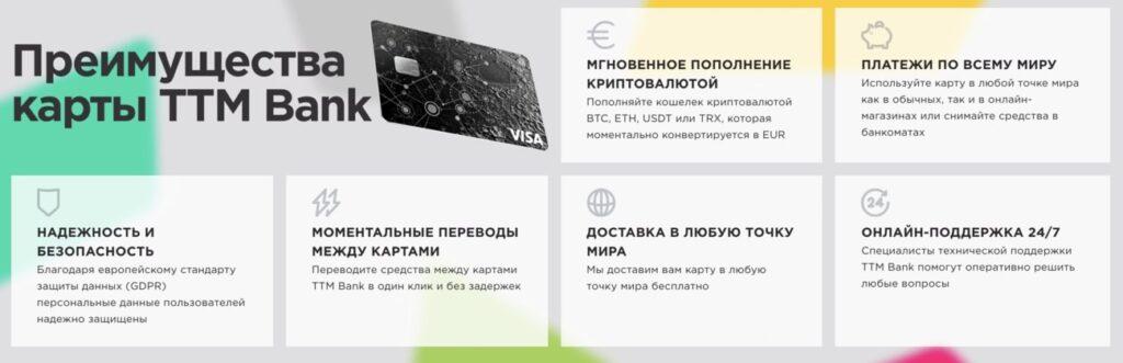Условия карты ТТМ Банк