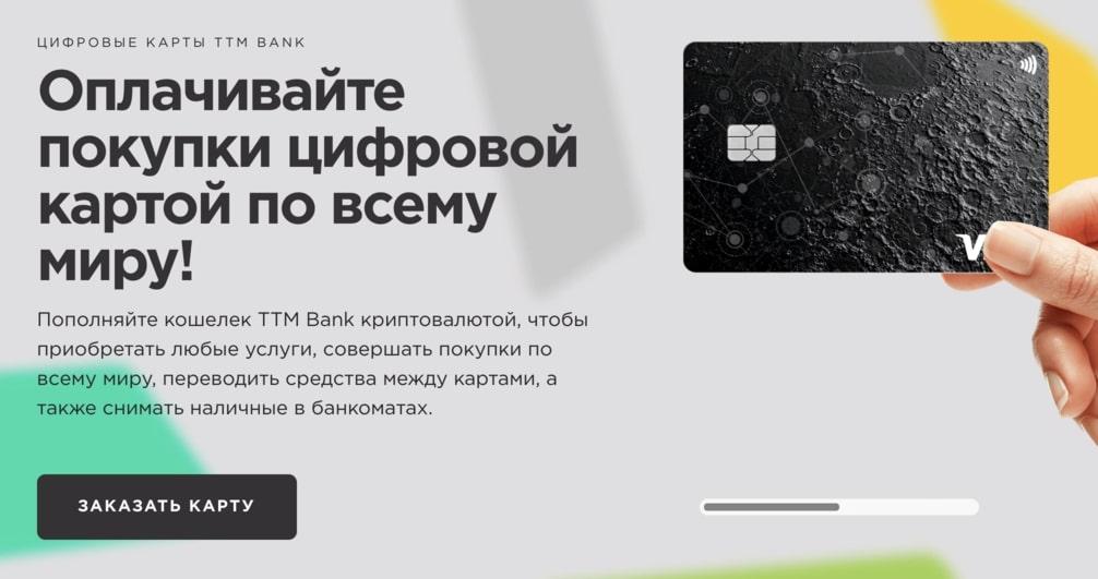 Заказать карту ТТМ Банка