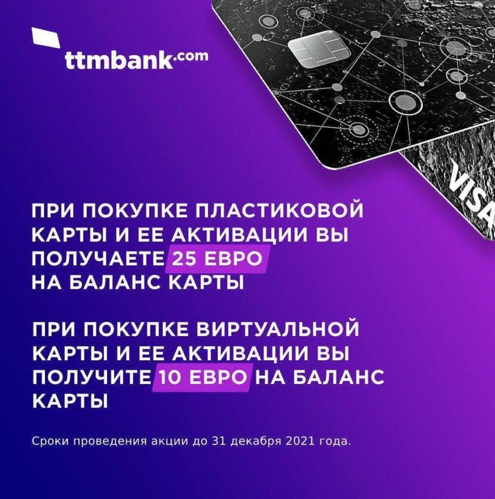 Криптокарта от TTM Bank. Обзор и отзывы. Стоит ли оформить и пользоваться криптовалютной картой?