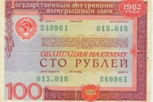 История выпуска облигаций ссср