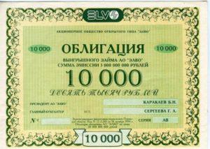 Облигации Российской Федерации